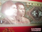 中国小钱币珍藏册 10品