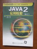 普通高等院校计算机专业(本科)实用教程系列——JAVA2实用教程(修订)