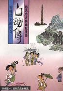 白蛇传:雷峰塔下的传奇