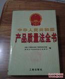 中华人民共和国产品质量法全书(下卷)