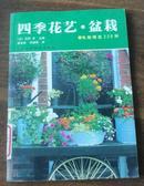 四季花艺·盆栽 电脑精选220种