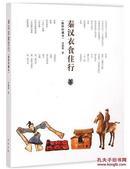 考古书店 正版 秦汉衣食住行(插图珍藏本)