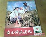 农业科技通讯(1977年第10期)