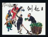 连环画:铡赵王(50开本)张岳健绘画     2008年1版1印