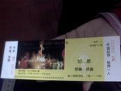 门票:92九江自贡龙舟艺术灯会(加票)