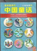 最美最美的中国童话【11月上中下】【12月上中下】(全6册)