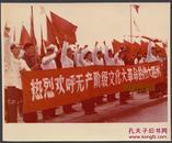 5月16日文化大革命50周年,云南纪念5.16通知发表10周年原版彩色老照片【5-4】