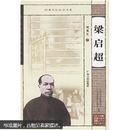 梁启超(刘炎生著  广东人民出版社 著者签名赠书)
