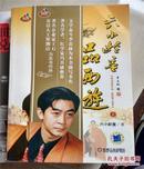 【六小龄童 马德华 刘大刚 朱龙广】签名本:六小龄童品西游(上)====07年6月一版五印,无附赠光碟