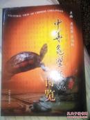 中华龟鳖文化博览
