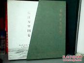 长江万里图卷【册页长卷版附函套、背面为2011年月历】