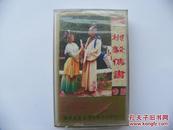 客家山歌老磁带:柳毅传书(卡带录音带,收藏珍品)