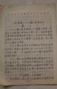著名学者 秦川  先生完整手稿19页【详见描述】