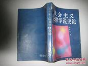 社会主义法律学说史论(私章)