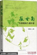 薇甘菊:外来物种入侵中国