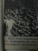 西沙儿女(老版,无封面封底扉页,存1-118页)