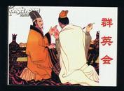 连环画:群英会(50开本)陈惠冠绘画    2008年1版1印