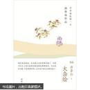 中华谈吃第一人唐鲁孙作品(06):大杂烩
