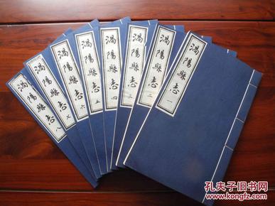 《涡阳县志六卷》天津图书馆藏稀见方志丛刊--全8册--据清同治十一年稿本影印