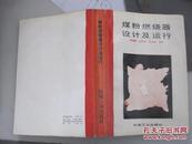 【何佩鏊】煤粉燃烧器设计及运行(签名铃印赠友本) 1987年12月 一版一印 1780册