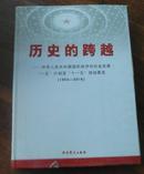 历史的跨越  中华人民共和国国民经济和社会发展一五计划-十一五计划规划要览 1953-2010 第四i卷  (daizhuang)