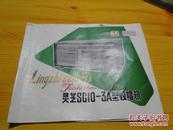灵芝SC10-3A型收唱机说明书