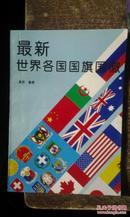 最新世界各国国旗国徽 (铜版彩印)
