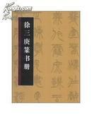 历代书法名迹技法选讲:徐三庚篆书册