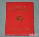 红军失散人员生活补助金领取证