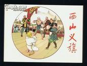 连环画:西山义旗(50开本)张文忠绘画    2008年1版1印