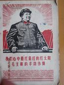 我们心中最红最红的红太阳毛主席的丰功伟绩 (文革期间的书刊)+895/1.3