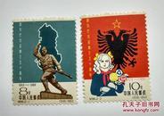 纪96 阿尔巴尼亚独立五十周年全新邮票