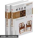 明清家具收藏与鉴赏。全2册