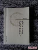 现代汉语语法学习研究入门