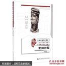 素描教程(新版)/21世纪美术教育丛书