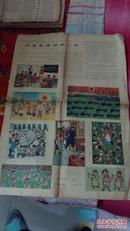 人民日报 (插画版 单张 1975年12月5日)