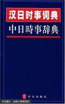 汉日时事词典中日时事辞典 (精装)