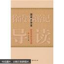 国学大讲堂:徐霞客游记导读