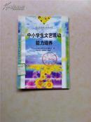 中小学生卫生保健能力培养(上)
