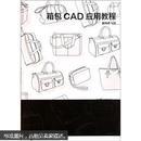 箱包制作教程技术教学书籍 箱包CAD应用教程
