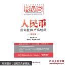人民币国际化和产品创新(第五版)