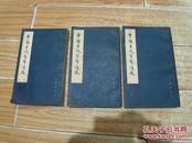 中国古代货币通考 全上中下册 --王献唐遗书俊秀的小楷字手稿影印本