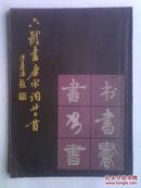 六体书唐宋词二十首