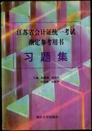 江苏省会计证统一考试指定参考用书-习题集