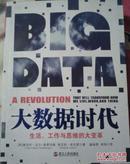 大数据时代:生活、工作与思维的大改革