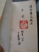 美妙的贝壳(诗集)作者签赠苗得雨,于黄浦江畔