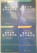 (数学名著译丛)微积分和数学分析引论(第一卷1.2.第二卷1.2,共4册)
