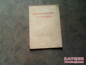 1958年中国共产党第八届中央委员会第六次全体会议文件