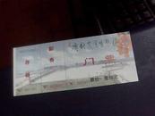 门票:广新农业生态园