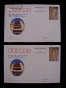 全新品佳:邮资片JP89两包(整百原封)200枚!!!一